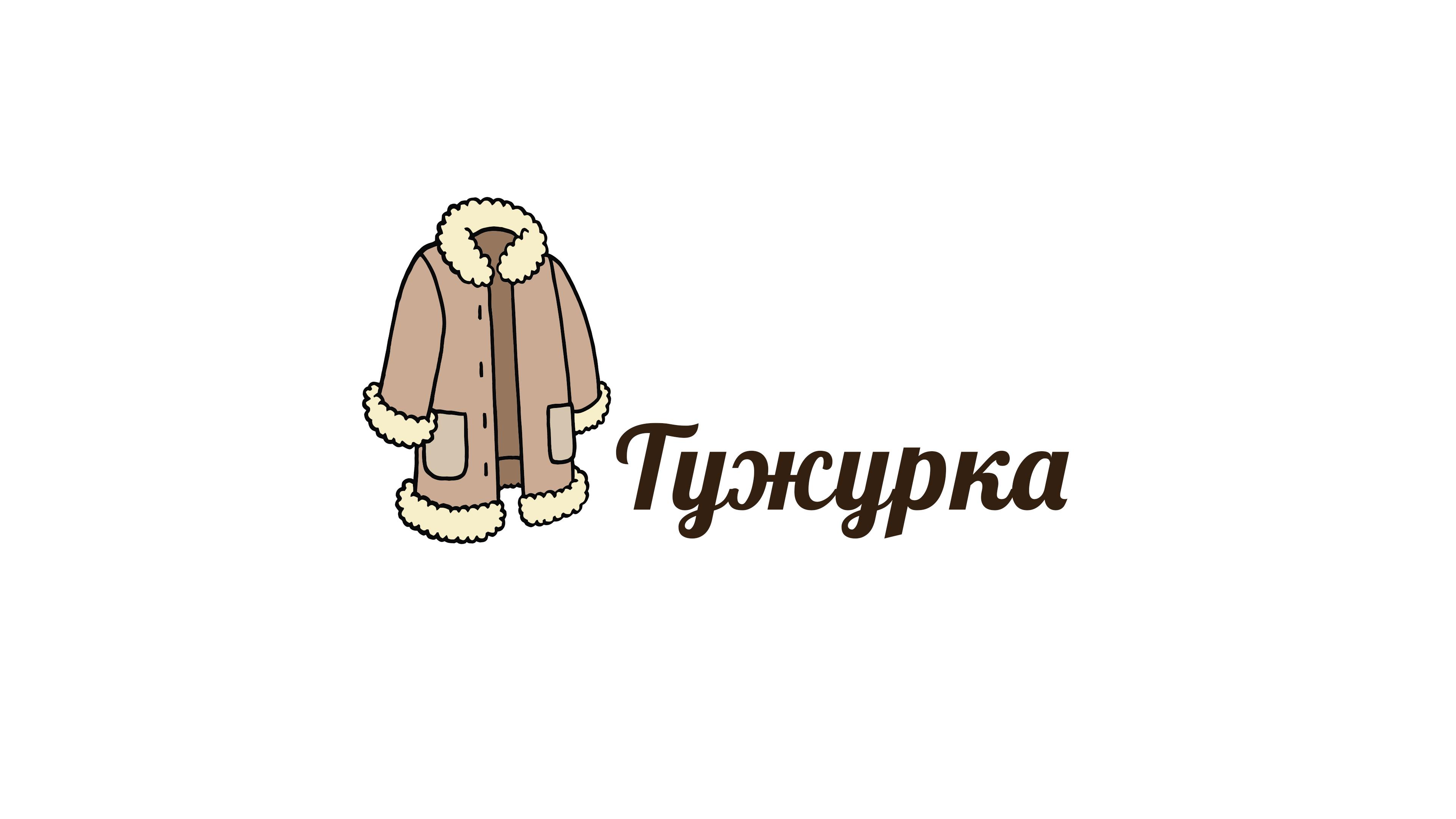 Интернет магазин tuzhurka.com. Все права защищены. Не является договором оферты.